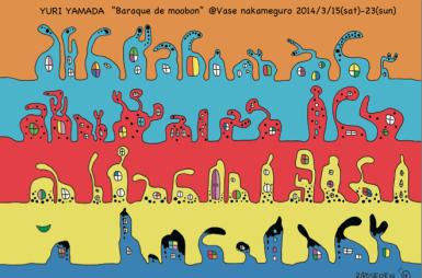 スクリーンショット 2014-03-09 14.52.41